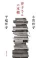 洋子さんの本棚