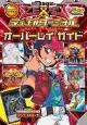 遊☆戯☆王 ZEXAL デュエルターミナル オーバーレイガイド KONAMI公式攻略本