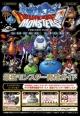 ドラゴンクエストモンスターズ スーパーライト<iPhone・Android版> 最強モンスター育成ガイド