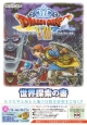 ドラゴンクエスト8 空と海と大地と呪われし姫君<N3DS版>世界探索の書