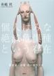個人はみな絶滅危惧種という存在 彫刻家・舟越桂の創作メモ