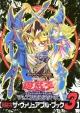 遊☆戯☆王 オフィシャルカードゲーム デュエルモンスターズ 公式カードカタログ ザ・ヴァリュアブル・ブック (3)