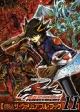 遊☆戯☆王ファイブディーズ オフィシャルカードゲーム 公式カードカタログ ザ・ヴァリュアブル・ブック11