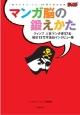 マンガ脳の鍛えかた 『週刊ジャンプ』40周年記念出版 ジャンプ 人気マンガ家37名、総計15万字激白イン