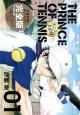 テニスの王子様<完全版> Season1 (1)