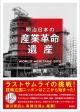 ラストサムライの挑戦!技術立国ニッポンはここから始まった 明治日本の産業革命遺産