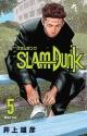SLAM DUNK<新装再編版>(5)
