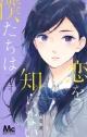 恋を知らない僕たちは(4)