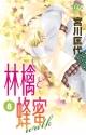 林檎と蜂蜜walk (8)