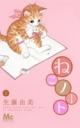 ねこノート (1)