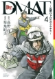 Dr.DMAT~瓦礫の下のヒポクラテス~ (4)