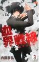 血界戦線-震撃の血槌- (3)