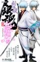 銀魂<劇場版> 新訳紅桜篇 アニメコミックス