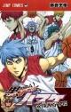 黒子のバスケ EXTRA GAME(1)