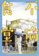 不倫食堂 (9)