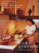 有元葉子 私の好きな時間料理、旅、日々の暮らし