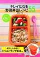 キレイになる 野菜弁当レシピ55 折りたためる!!シリコンランチBOXつき すべて450kcal以下!