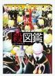暗殺教室 コミックカレンダー 2015