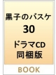 黒子のバスケ 30 ドラマCD同梱版