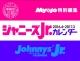 ジャニーズJr. カレンダー 2016.4→2017.3