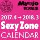 SexyZone カレンダー 2017.4-2018.3