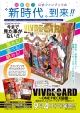 「VIVRE CARD~ONE PIECE図鑑~」 (1)