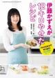 伊藤かずえが12キロやせたレシピ 「やせるおかず作りおき」続ける秘密はアレンジ!