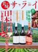 美味サライ 日本ワインを究める