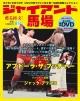 ジャイアント馬場 甦る16文キック DVD付 (3)