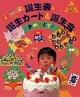 誕生表・誕生カード&誕生会 おめでとう!
