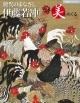 日本の美をめぐる 驚異のまなざし 伊藤若冲