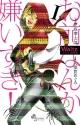 Waltz<新装版> (1)