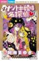 ナゾトキ姫は名探偵 (4)