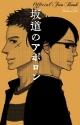 坂道のアポロン Official Fan Book