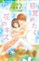 目覚めたら花のキス (2)
