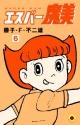 エスパー魔美 (6)