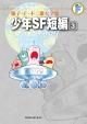 少年SF短編 藤子・F・不二雄大全集 (3)