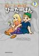 ぴーたーぱん/ジャングルブックほか 藤子・F・不二雄大全集