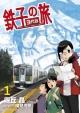 鉄子の旅 3代目 (1)