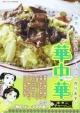 華中華 (2)