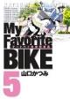My Favorite BIKE オートバイ青春短編集 (5)
