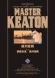 MASTERキートン<完全版> (6)