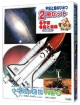 小学館の図鑑NEO 宇宙と星のひみつ 2冊セット
