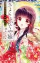 さよなら、かぐや姫〜月とわたしの物語〜