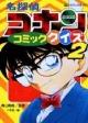 名探偵コナンコミッククイズ (2)