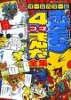 ポケモン4コマまんが全集 オールカラー版