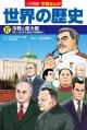 世界の歴史 冷戦と超大国 学習まんが<小学館版> (17)