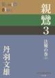親鸞 法難の巻(下) (3)