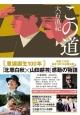 この道  映画主題歌「この道」(EXILE ATSUSHI)CD付き