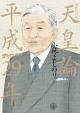 ゴーマニズム宣言SPECIAL 天皇論<増補改訂版> 平成29年
